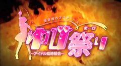 第一回ゆび祭りのBlu-ray/DVDダイジェスト映像が公開