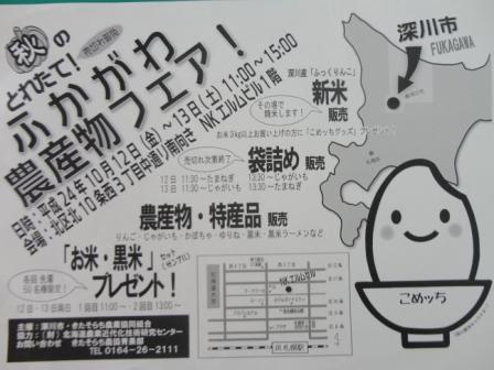 北海道「ふかがわ農産物フェア!」でふかがわまいが大好評
