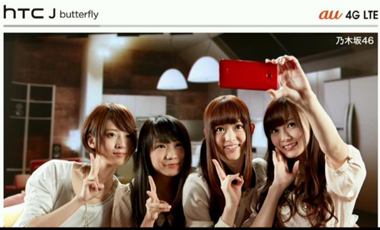 HTC J Butterflyの発売日が12月9日に決定