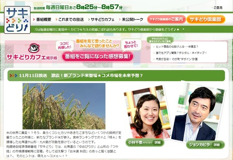 NHK「サキどり」で深川米が全国放送へ