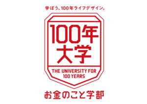「100年大学 お金のこと学部」ロゴ