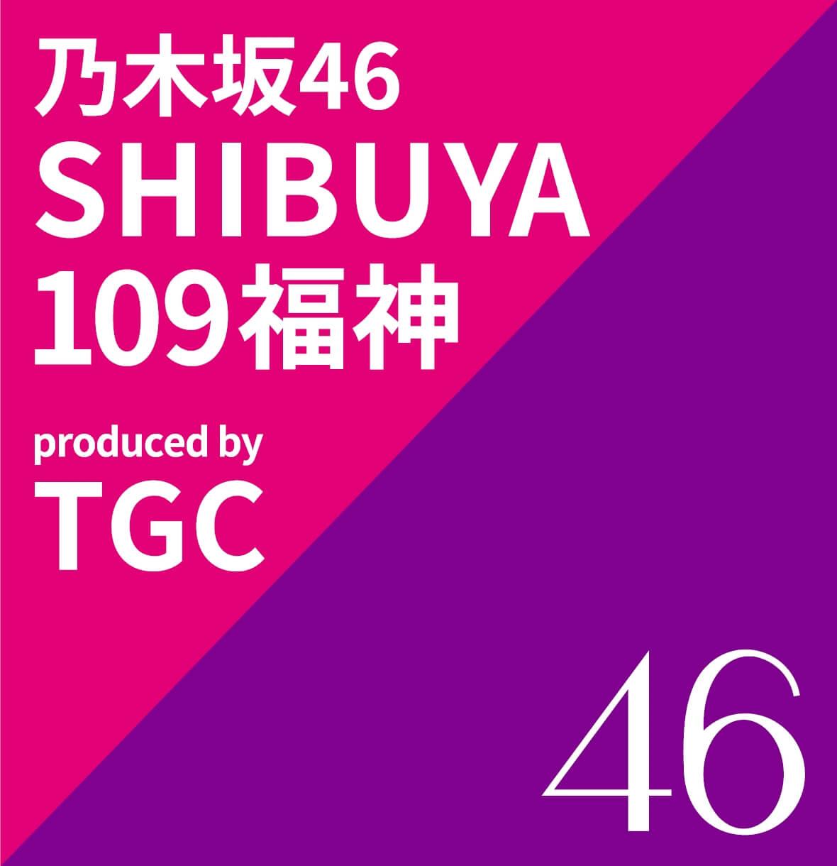 tgc���������46 shibuya109����tgc�17 ss����������