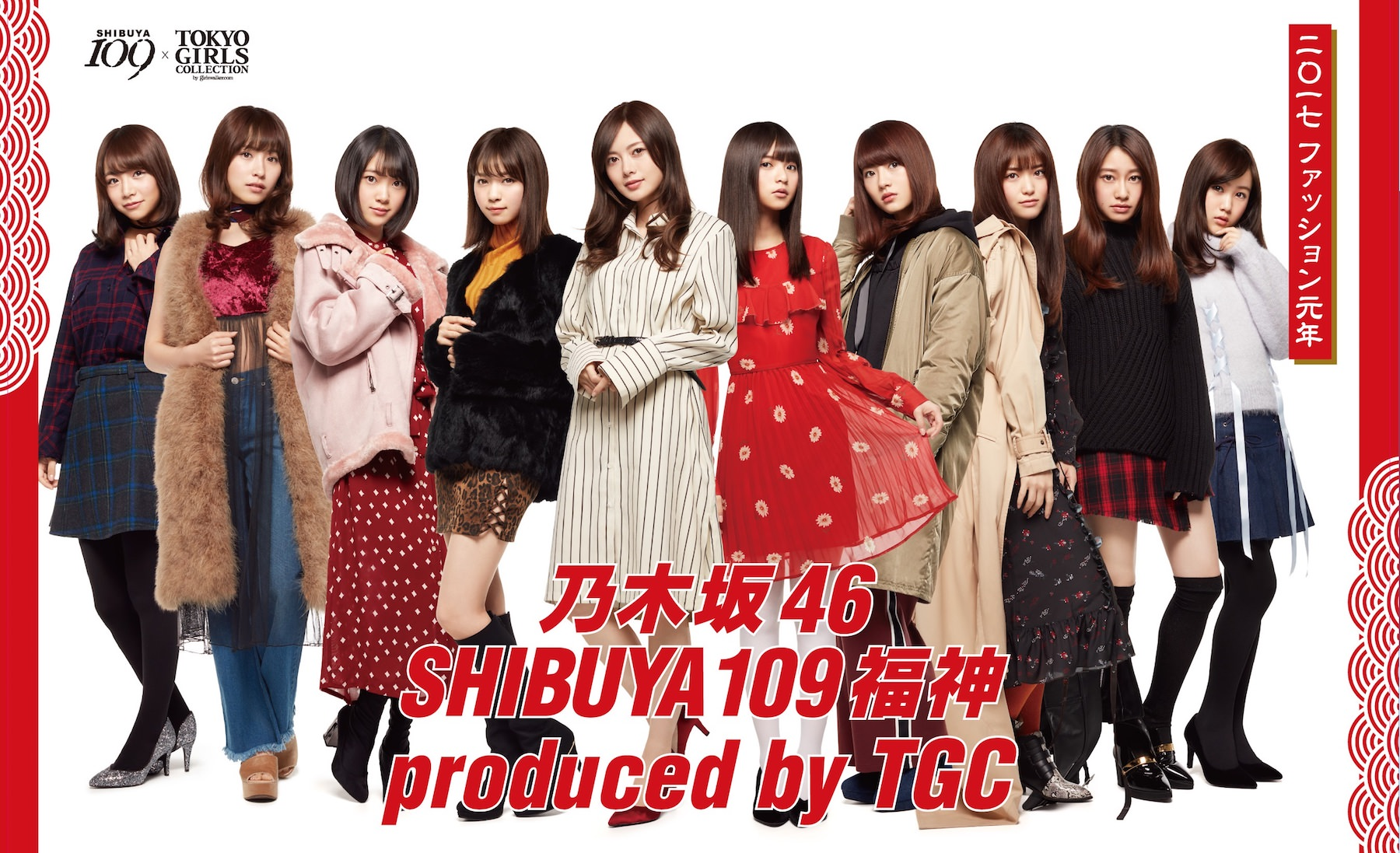「乃木坂46 SHIBUYA109福神 produced by TGC」の画像検索結果