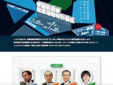 乃木坂46、16年7月7日(木)のメディア情報「リボンの騎士」「QUIZ JAPAN」ほか