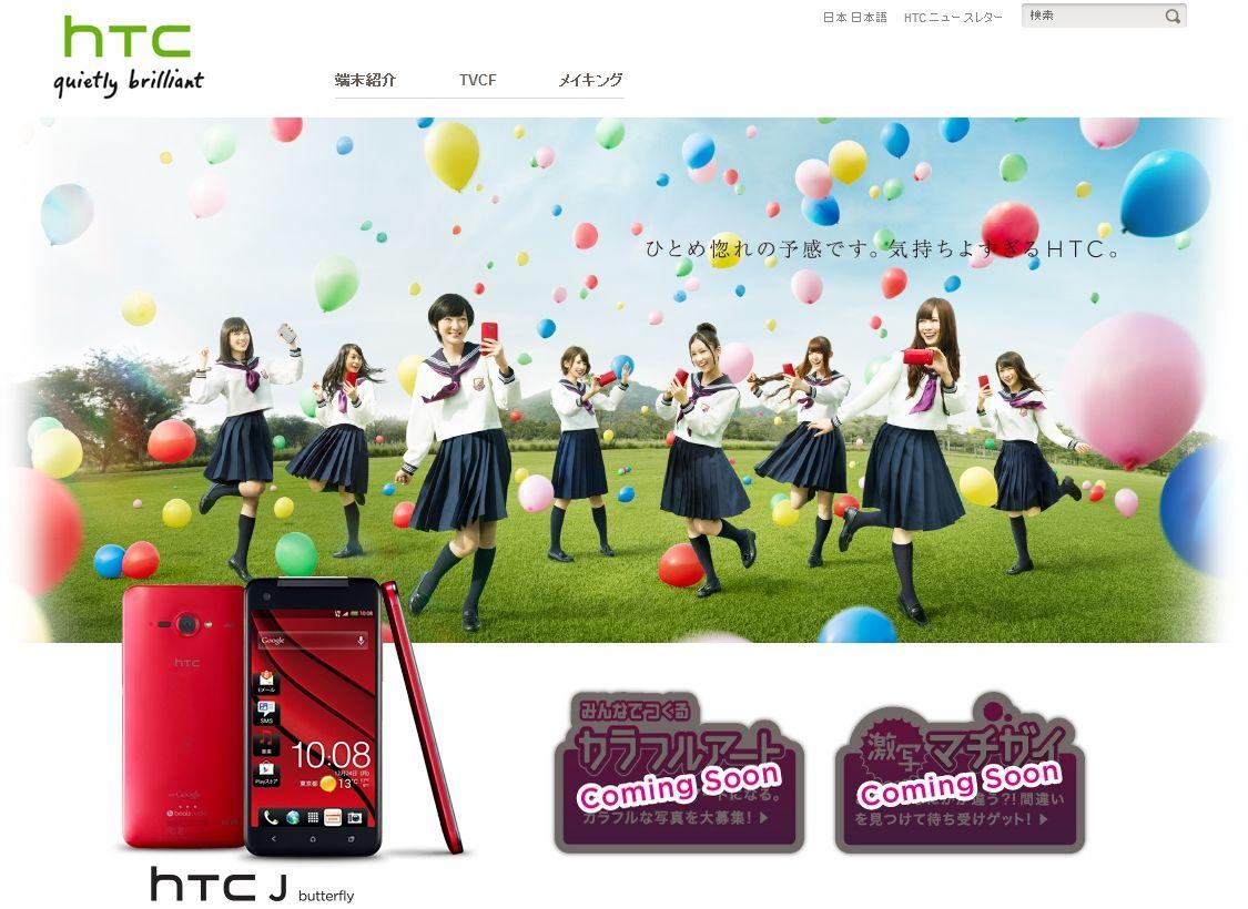 HTC J butterfly HTL21のキャンペーンサイトオープン