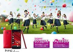 HTC J butterfly特設サイトで限定壁紙をゲット