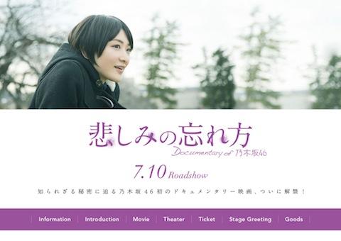 乃木坂散歩道・第184回「ドキュメンタリーって、なに?」
