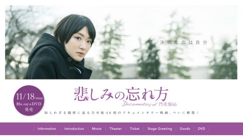 乃木坂46は、不安を乗り越える力の源泉~映画「悲しみの忘れ方 Documentary of 乃木坂46」~