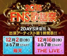 2015fns-site