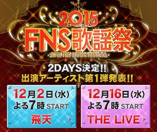 乃木坂46、「2015FNS歌謡祭」2DAYSに出演決定