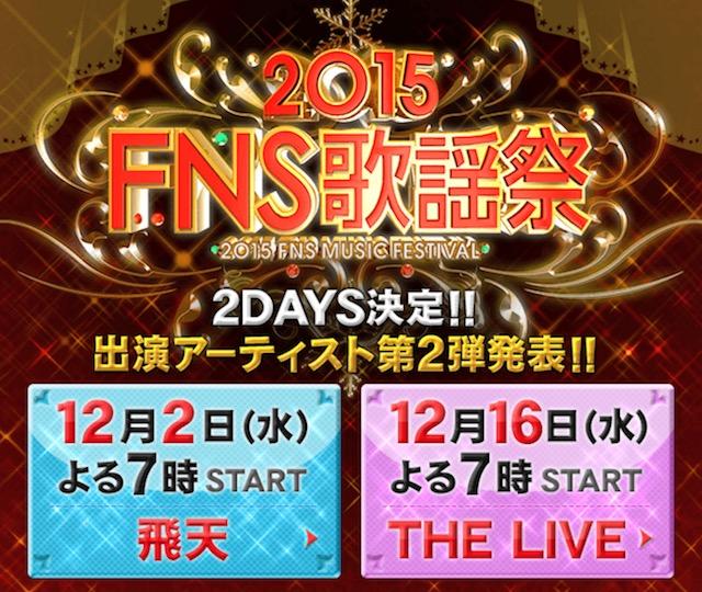 欅坂46、デビュー前に異例の「FNS歌謡祭」初出演が決定