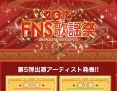 2016fns-site