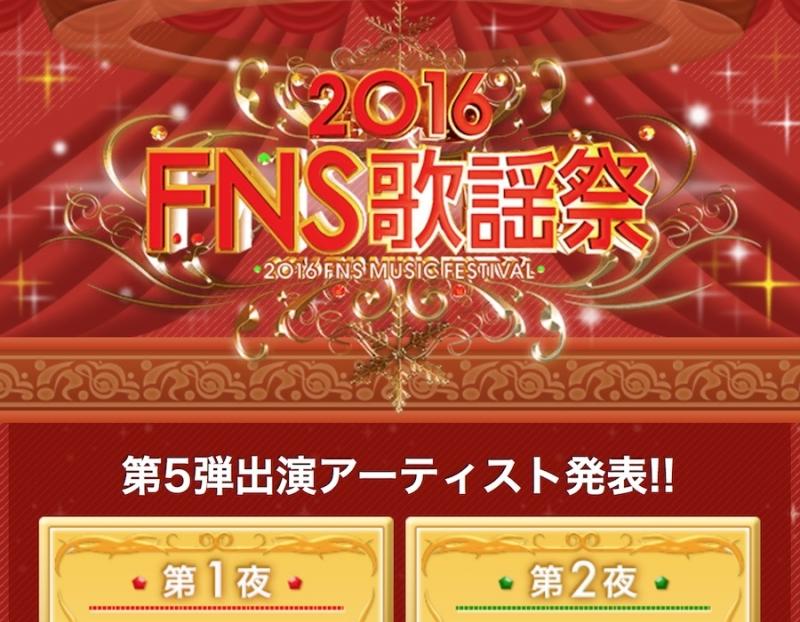 「2016 FNS歌謡祭」に乃木坂46三期生、ひらがなけやきの出演が決定 アイドルコラボメドレーで初歌唱