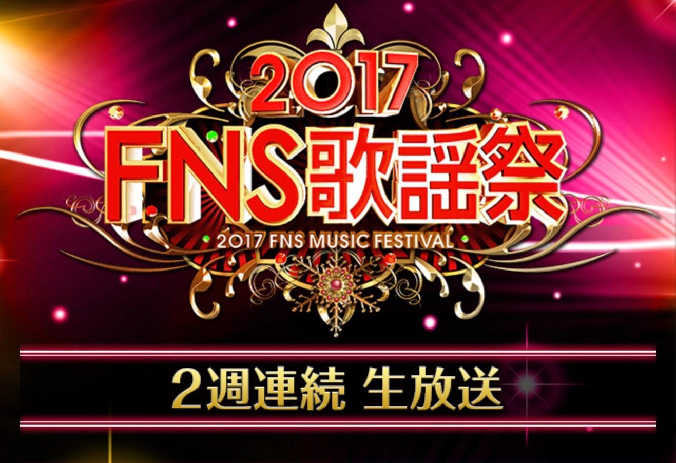 フジテレビ系「2017 FNS歌謡祭」