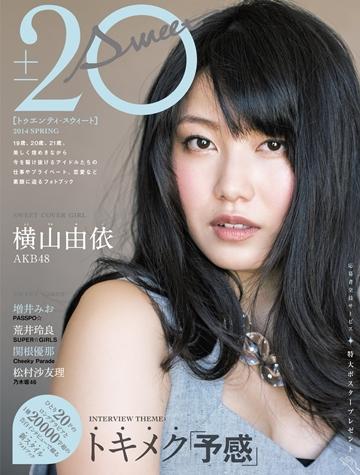 「20±SWEET 2014SPRING」に乃木坂46松村沙友理が登場、表紙はAKB48横山由依