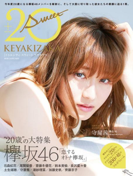 「20±SWEET KEYAKIZAKA 2018 JANUARY」(表紙:欅坂46・守屋茜/発行:東京ニュース通信社)