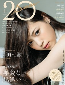 20sweet2014summer-cover