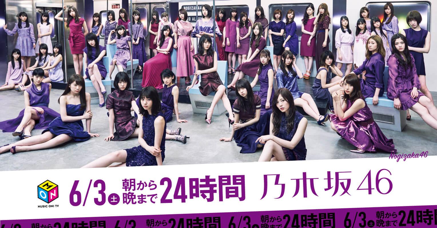 MUSIC ON! TV「朝から晩まで24時間 乃木坂46」