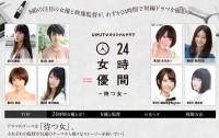 ひかりTV「24時間女優」 ©NTT Plala Inc.