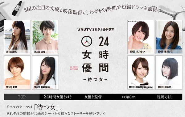 乃木坂46橋本奈々未がひかりTV「24時間女優」に出演