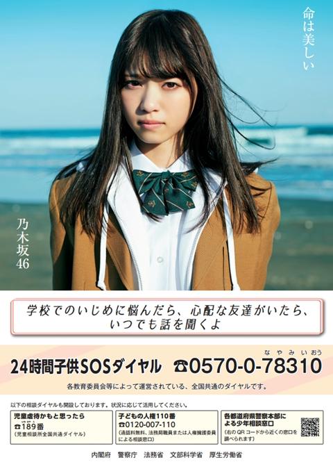 乃木坂46西野七瀬、文部科学省「24時間子供SOSダイヤル」ポスターに起用
