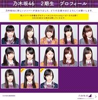 乃木坂46公式サイトで2期生のスペシャルムービーを公開