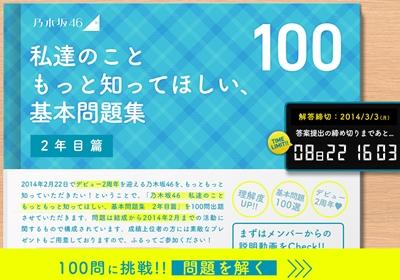 NHK「乃木坂46 SHOW!」の放送日が次週3月1日に決定