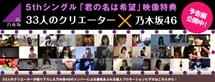 乃木坂46「君の名は希望」個人PV再生回数ランキング2/28
