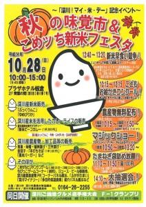 乃木坂46出演「ハウス メガシャキ」CM第二弾放送開始