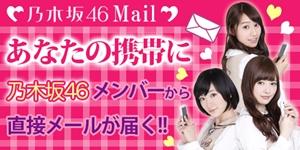 メンバーからメールが届く「乃木坂46 Mail」がスタート!2月限定の入会特典も