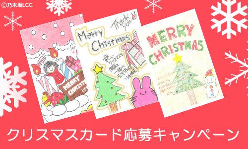 乃木坂46Mobileでクリスマスカードプレゼント実施中