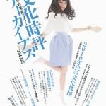 乃木坂46秋元真夏、宇野常寛監修「文化時評アーカイブス2014-2015」の表紙モデルに起用