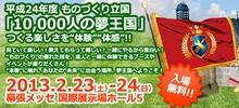乃木坂46が「10,000人の夢王国」にゲスト出演