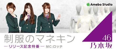 乃木坂46公式サイトでセンター試験開催中