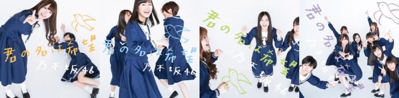 乃木坂46の新曲「君の名は希望」のジャケットにまつわる小話