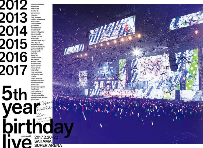 乃木坂46「5th YEAR BIRTHDAY LIVE 2017.2.20-22 SAITAMA SUPER ARENA」Blu-ray完全生産限定盤ジャケット