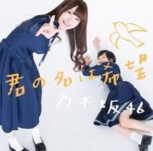 小林よしのりが乃木坂46に興味 新曲『君の名は希望』に「メロディーの構成が素晴らしい」