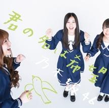 乃木坂46の新曲「でこぴん」は大人メンバー5人のユニット曲