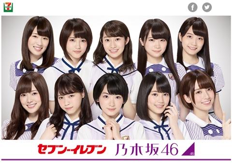 乃木坂46×セブン-イレブンフェアの詳細が決定、セブンイレブン限定ライブ、全国ツアー限定シート