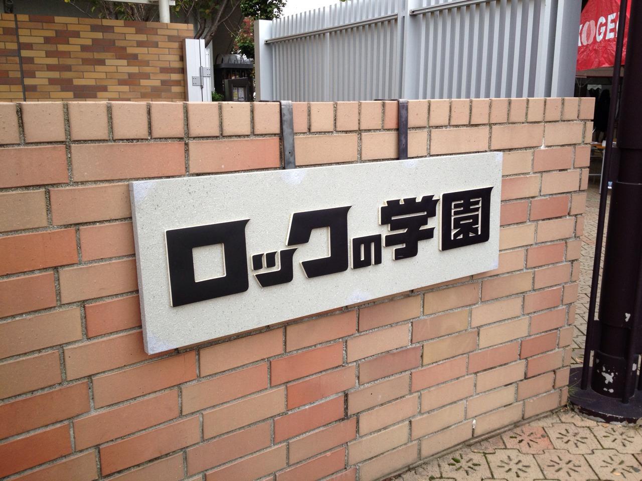 乃木坂46「ロックの学園」レポート@東京工芸大学