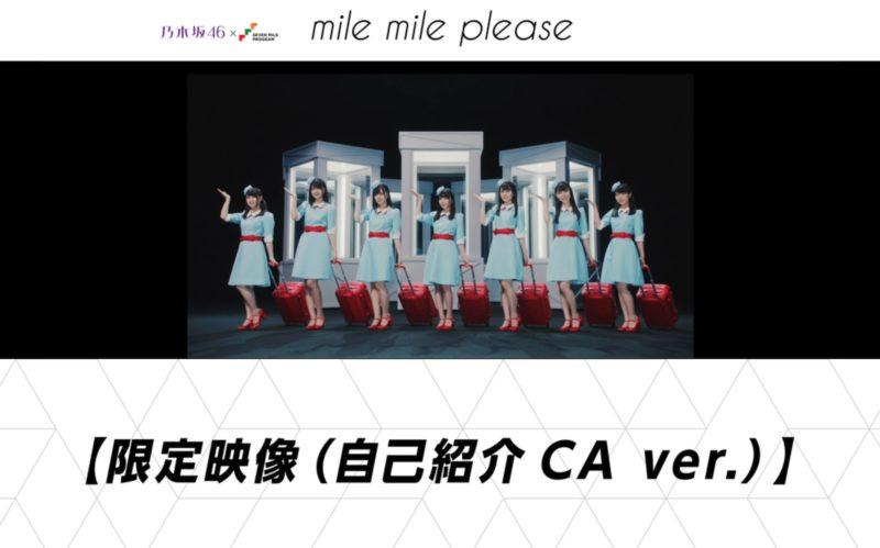 乃木坂46×セブンマイルプログラム限定映像(自己紹介 CA ver.)
