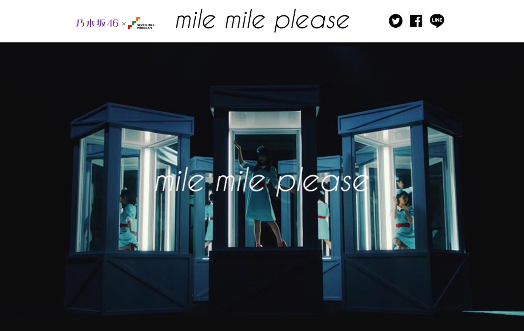 mile mile please 乃木坂46|セブンマイルプログラム