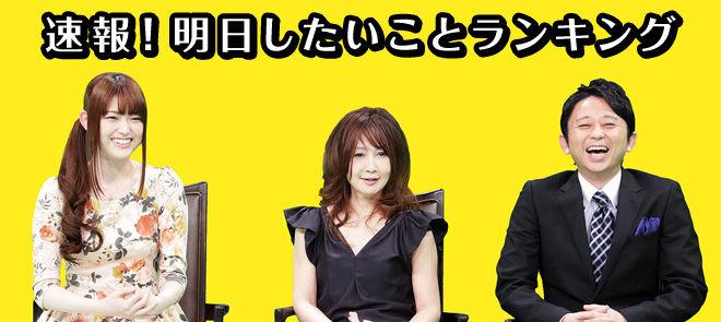 乃木坂46松村沙友理が「速報!有吉の明日したいことランキング」に出演