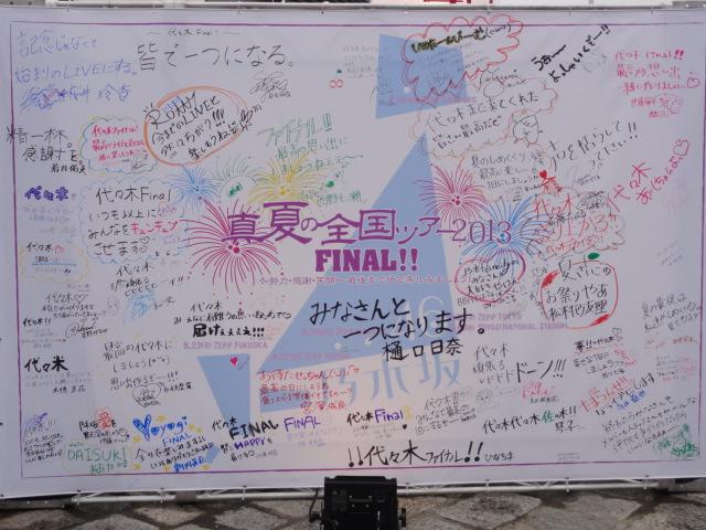 乃木坂散歩道 第66回「代々木会場に来られなかったファンの皆さんへ」