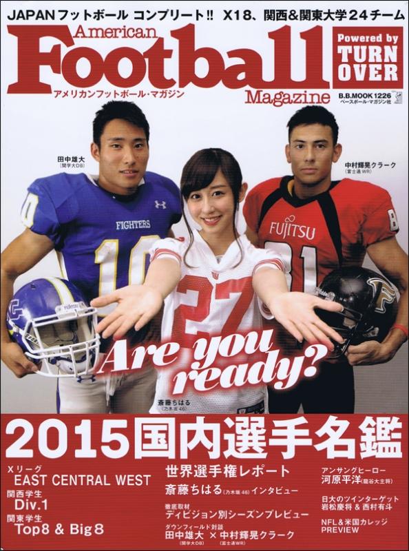 乃木坂46斎藤ちはる、アメフト専門誌「アメリカンフットボール・マガジン」復刊号の表紙に抜擢