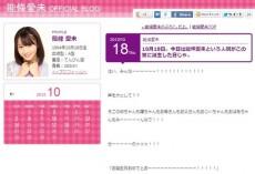 乃木坂46深川麻衣のブログがラジオで取り上げられる