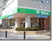 本日、サミットストア芦花公園駅前店で「ふかがわまい」の試食販売を開催