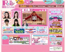 『乃木坂46 Mobile』が正式オープン
