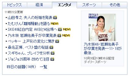 乃木坂46岩瀬佑美子の卒業発表にコメント1000件超