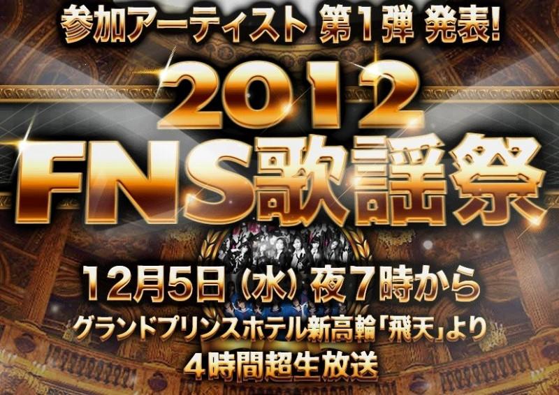 本日放送の「FNS歌謡祭」に乃木坂46も出演